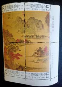 台湾1980年专特166明仇英图故宫古画邮票光复边古画邮票