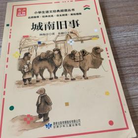 城南旧事(美绘插图)/小学生语文经典阅读丛书