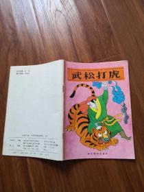 中國民間故事精選(四)武松打虎  32開  21號柜