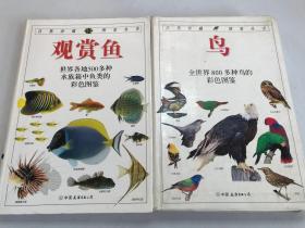 鸟:全世界800多种鸟的彩色图鉴、观赏鱼:全世界500多种观赏鱼的彩色图鉴(二本合售)