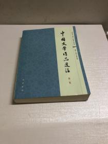 中国文学作品选注(第二卷)