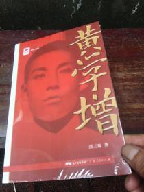 红色广东丛书:黄学增(庆祝中国共产党成立100周年!广东省委宣传部2021年主题出版重点出版物!)