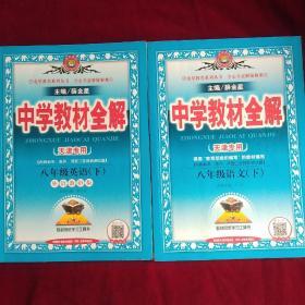 中学教材全解 天津专用 八年级 语文、英语 下册 外研版 外语教研版   部编版(两本合售)