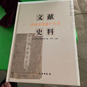 晋祠文化遗产全书   第三七卷