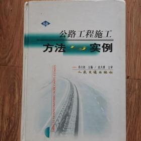公路工程施工方法与实例