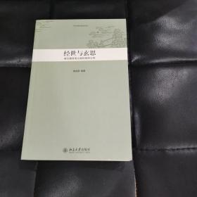 经世与玄思:秦汉魏晋南北朝的精神文明