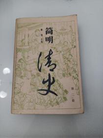 简明清史第二册