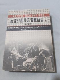 民国时期社会调查丛编(2编):华侨卷
