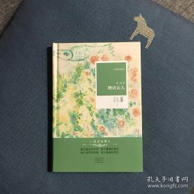 物质女人  邵丽签名日期钤印  一版一印硬精装