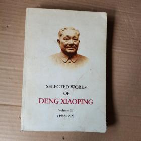 邓小平文选(英文版 )第三卷