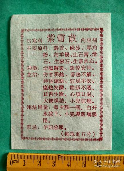 紫雪散【药标、说明书,规格9*7厘米】