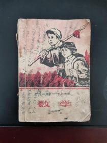 文革课本:山西省初中试用课本 数学第一册 有毛主席像毛主席语录 1971年一版一印