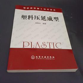 塑料成型加工技术读本:塑料压延成型