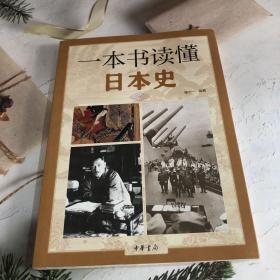 一本书读懂日本史