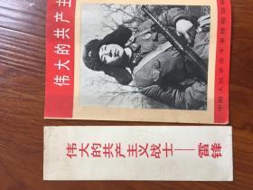 《伟大的共产主义战士----雷锋》8开活页宣传画 8张全