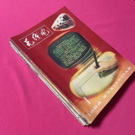 无线电1984年(全12册)