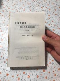 超强永磁体:稀土铁系永磁材料【无书皮 不影响阅读】