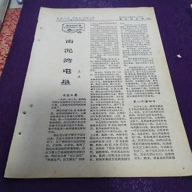 1965年剪报影印件:《南泥湾屯垦》【载于陕西日报 1965.8.23,品如图】