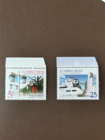 纪277 淡江大学建校五十周年纪念邮票 2全 带边纸   原胶全品