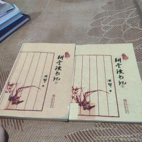 耕堂读书记(全2册)《印刷本》