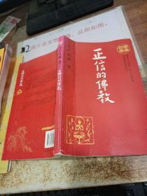 学佛三书 正信佛教