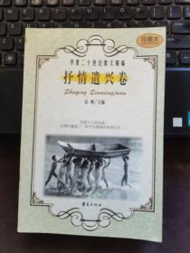 华夏二十世纪散文精编.3.抒情遣兴卷