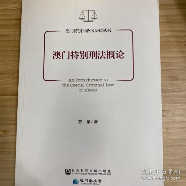 澳门特别行政区法律丛书:澳门特别刑法概论