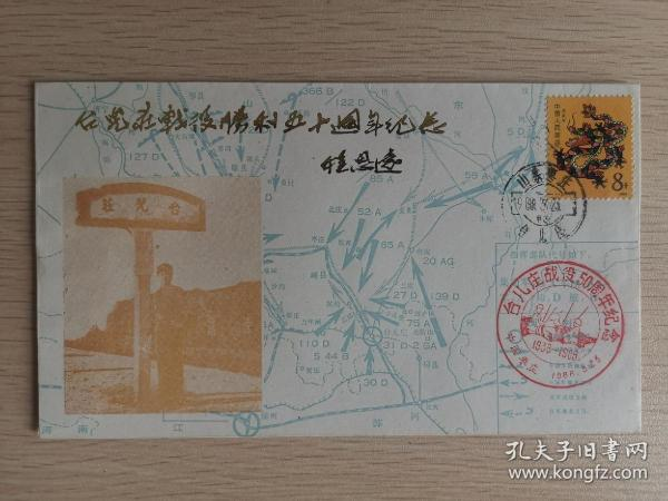 台儿庄战役胜利五十周年纪念封,有落地戳