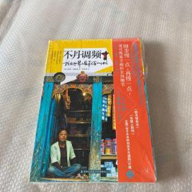 不丹调频:我在世界上最幸福的地方【未开封】