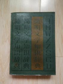 简明文学知识辞典
