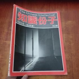 知识分子 1993年 秋季号