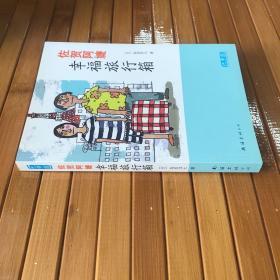 幸福旅行箱:《佐贺的超级阿嬷》第二部