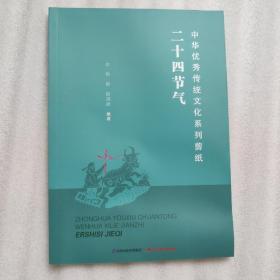 中华优秀传统文化系列剪纸二十四节气