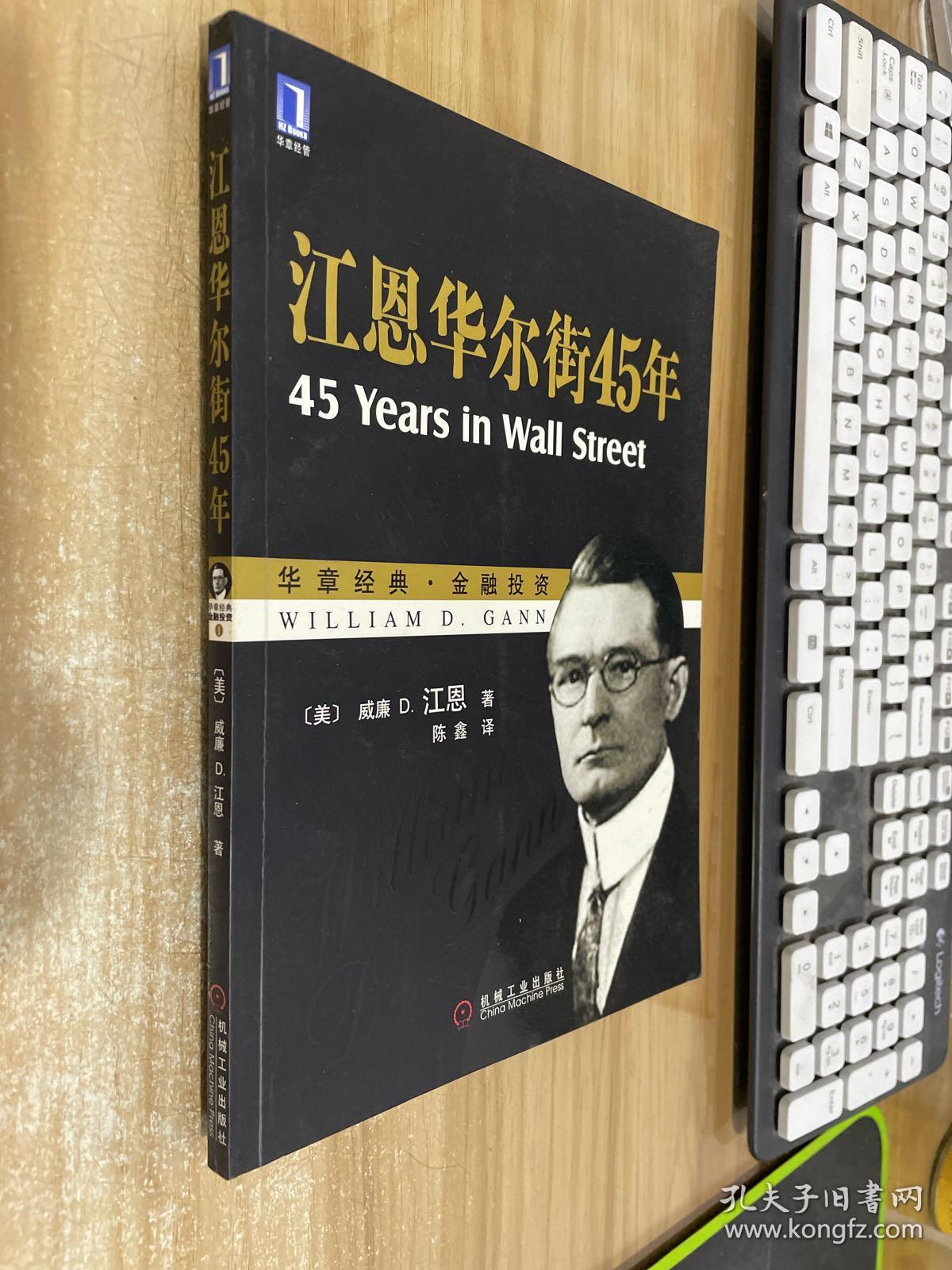 江恩华尔街45年