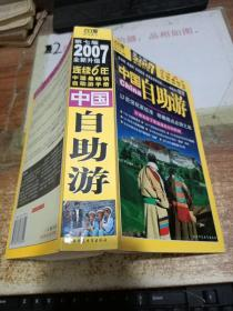2007全新升级 中国自助游 第七版