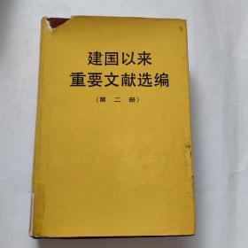 建国以来重要文献选编(第二册)【馆藏】书内有轻异味