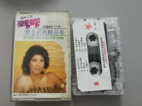 国际巨星甄妮怀念名曲精品集