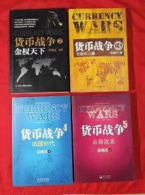 货币战争(2一5)册   16开插图本