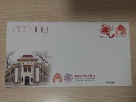 清华大学百年校庆纪念封