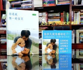 《新经典文库:你是我惟一的宝贝》