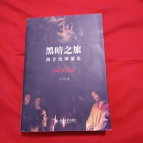 黑暗之旅:西方法律前史,馆藏