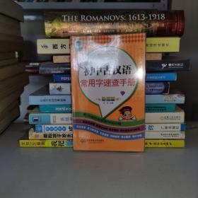 图解初中基础知识必背随身记掌中宝系列:初中古汉语常用字速查手册(彩图版)