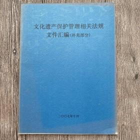 文化遗产保护管理相关法规文件汇编补充部分