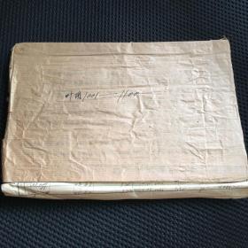 1950年军管湖南电气公司缴款通知单及保证金收据整本