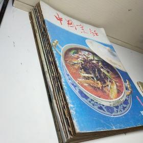 中国烹饪1987年(1 2 3 4 6 8 9 10 12)  九本合售