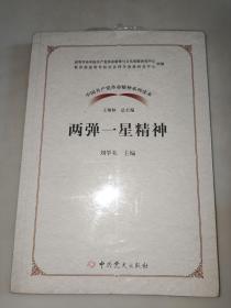 中国共产党革命精神系列读本·两弹一星精神  未开封