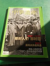 中华遗产2011.10