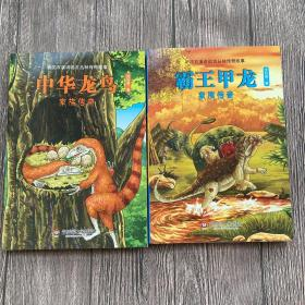 中华龙鸟家族传奇:听沈石溪讲远古丛林传奇故事霸王甲龙两册合售