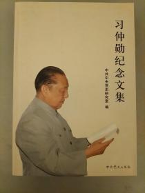 习仲勋纪念文集    库存书未翻阅正版     2021.6.25