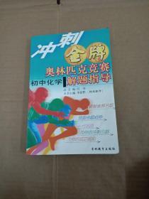 冲刺金牌  奥林匹克竞赛解题指导:初中化学